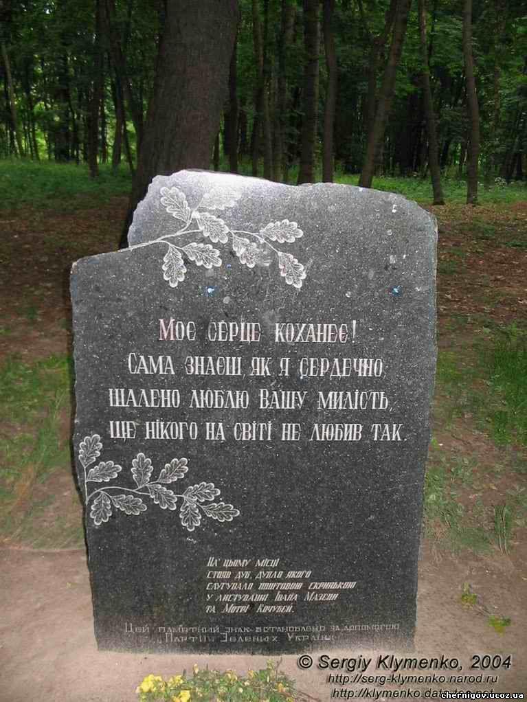 Пам`ятний знак на місці дуба